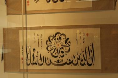 Caligrafía china-islámica Museo de Arte Islámico en Kuala Lumpur