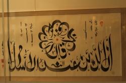 Caligrafía china-islámica